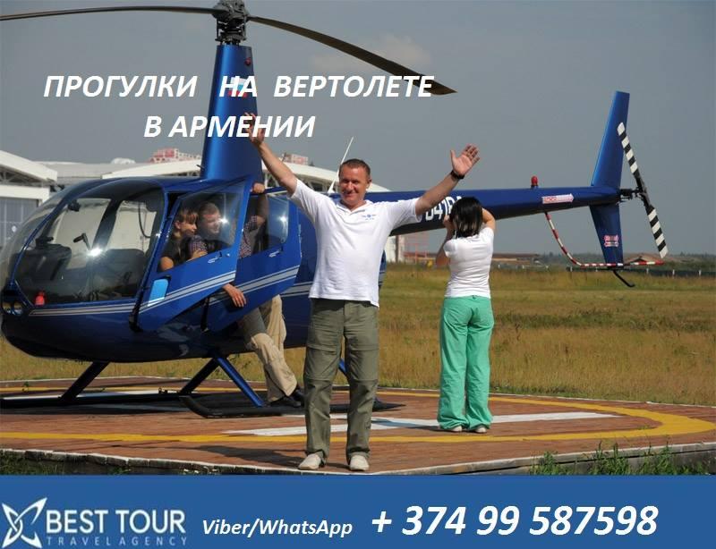 Экскурсии на вертолете в Армении