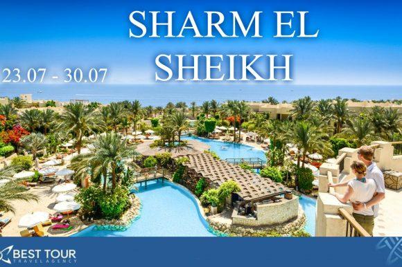 Горящие туры в Шарм эль Шейх