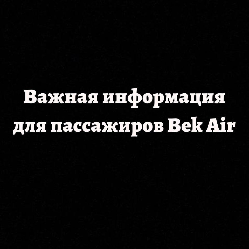 Авиакомпания SCAT окажет помощь в перевозке пассажиров авиакомпании Bek Air