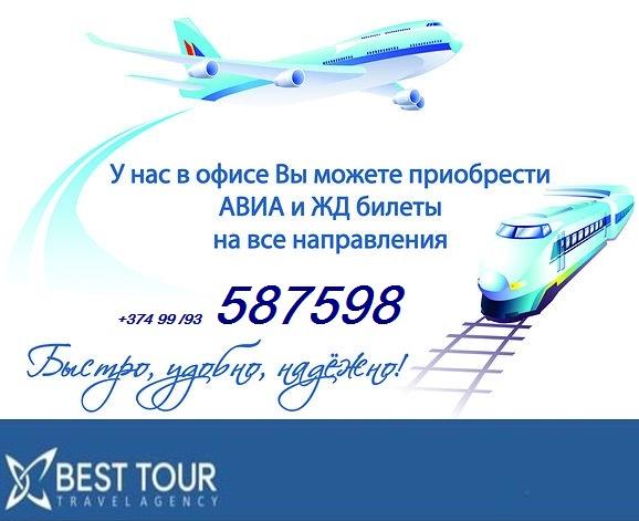 ЖД билет по всем городам Казахстана