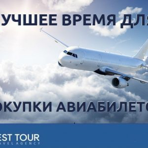 Авиабилеты на Февраль месяц